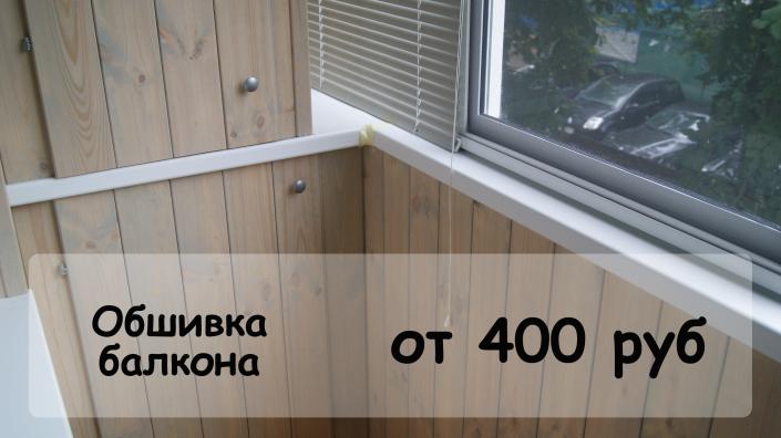 отделка балконов минск цены