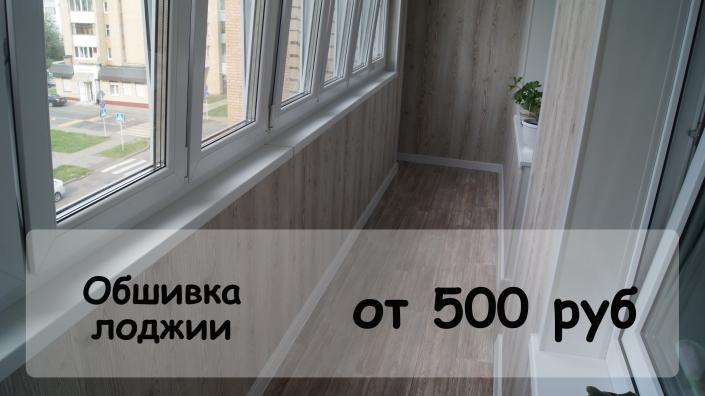 отделка балкона чем лучше