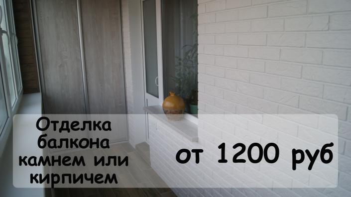 отделка балкона теплое