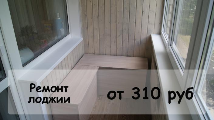 отделка балкона цена за работу