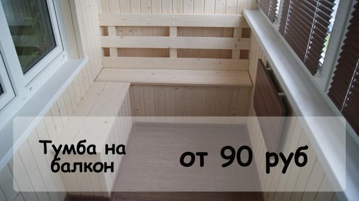 отделка балкона под ключ в минске