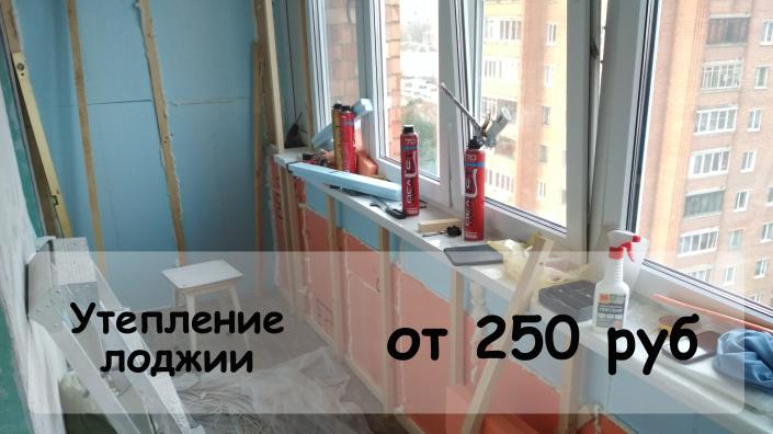 отделка балкона цена