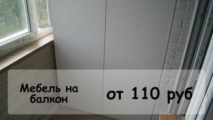 отделка балкона под ключ цена